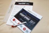 Конференция «Навиторинг»-2017